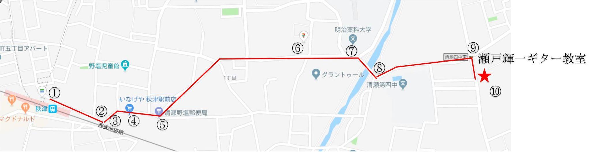 秋津から瀬戸輝一ギター教室までの地図