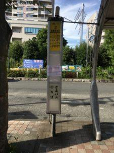 清瀬駅バス乗り場
